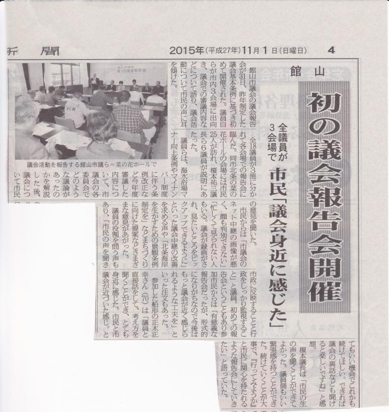 第一回議会報告会 房日新聞