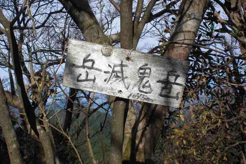 英彦山 峰入り古道 (32)