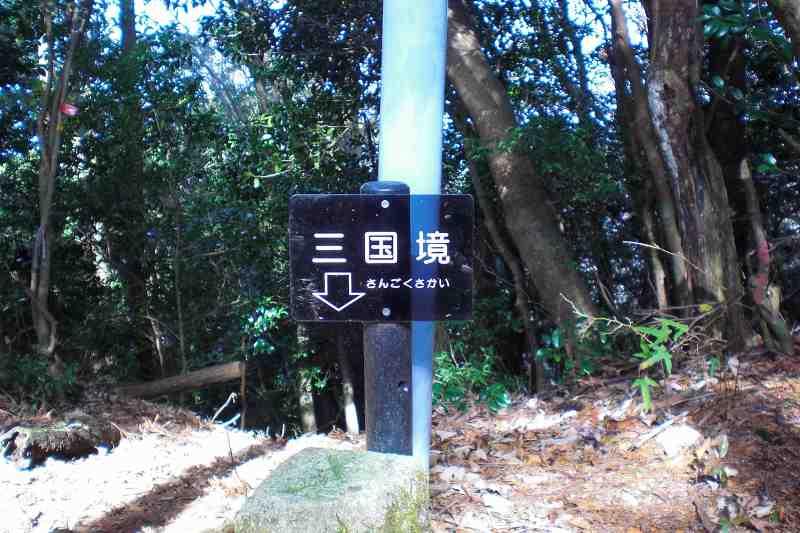 英彦山 峰入り古道 (43)