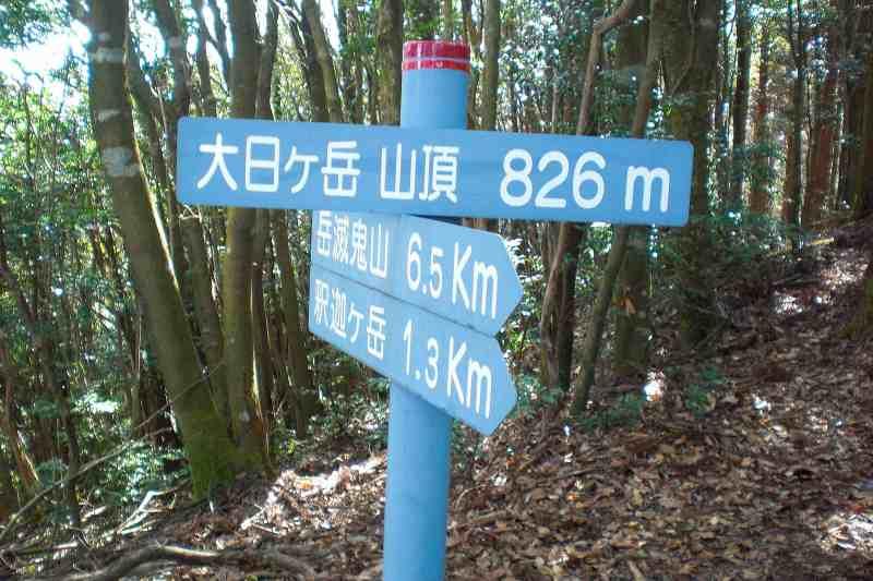 英彦山 峰入り古道 (52)