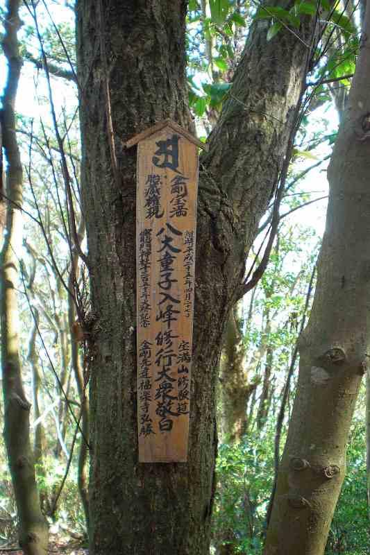 英彦山 峰入り古道 (53)