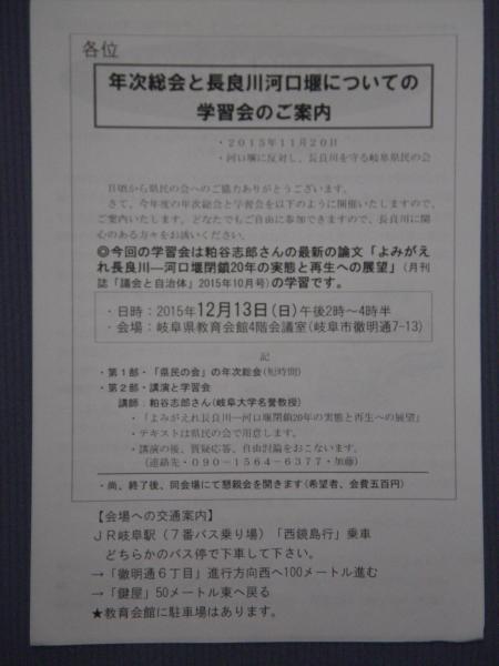 県民の会学習会