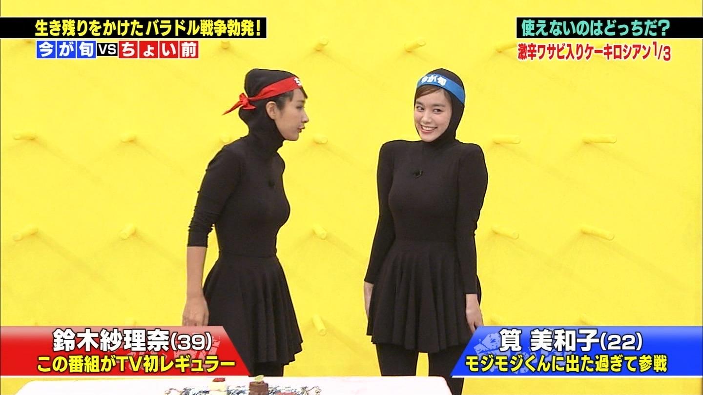 筧美和子おっぱい揉みまくりとんねるず地上波