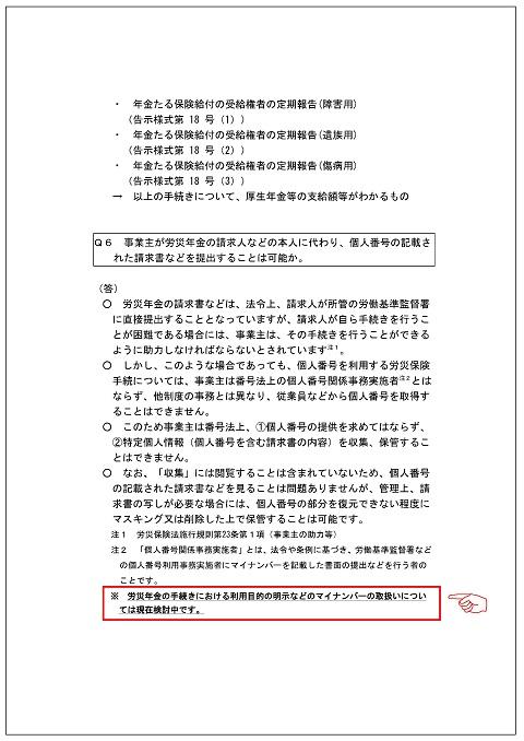 20151122 480nakajimajyuku労災保険給付業務Q&A1020 利用目的は検討中-4