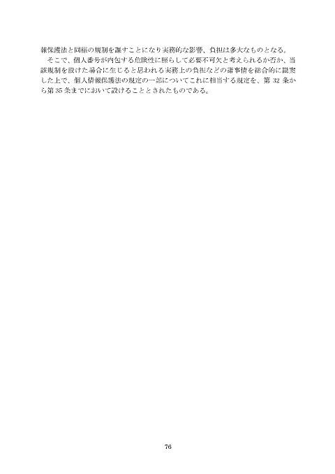 20151123 番号法逐条解説(第32条)-2