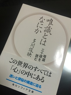 20151023yuishiki1.jpg