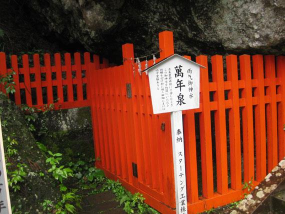 賽神社・行者渓・東面堂・萬年泉15