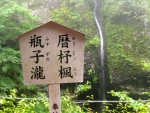 瓶子瀧・暦杼楓・矢立杉・御幸殿02