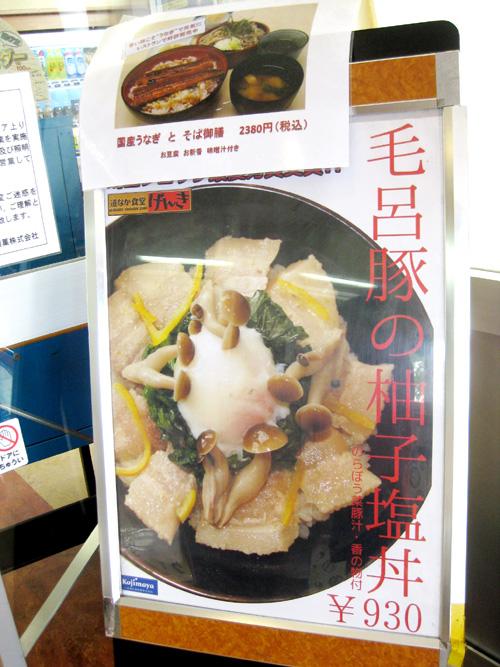毛呂豚の柚子塩丼02