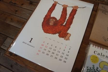 よねづゆうすけ カレンダー1月