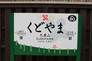 047kudoyama.jpg