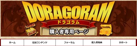 ドラゴラムの購入者ページ