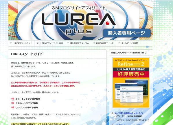 lurea(ルレア)の中身について