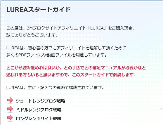 lurea(ルレア)のスタートガイド