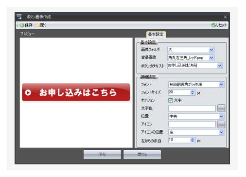 siriusソフトボタン作成機能