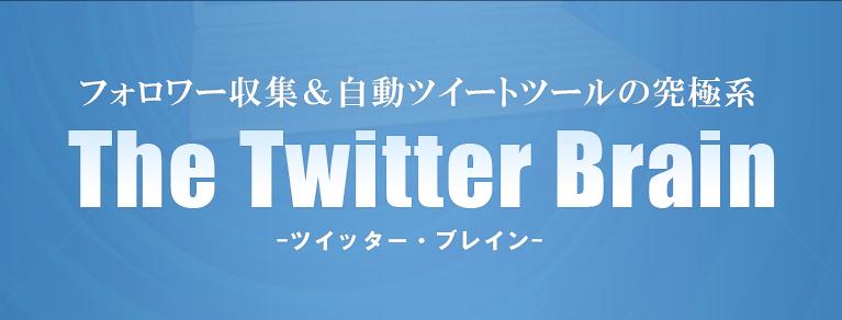 the twitter brain ツイッターブレイン