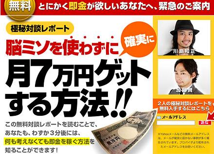 脳ミソを使わずに確実に7万円ゲットする方法