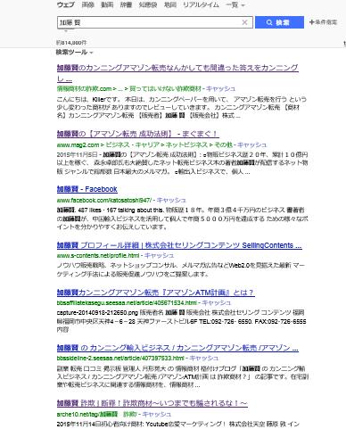 加藤 賢評判