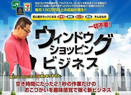 富山塾PPCウィンドウショッピングビジネス