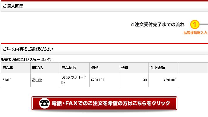 富山塾PPCウィンドウショッピングビジネスの金額