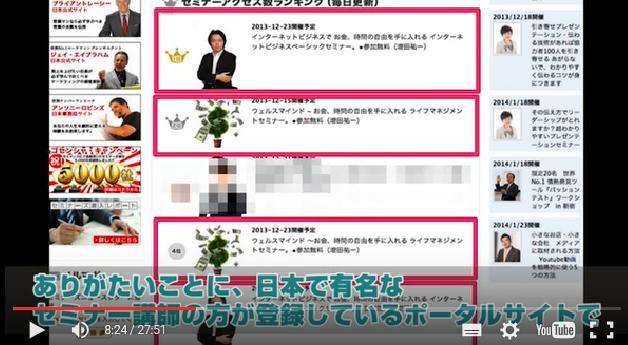 増田祐一アフィリエイトセンターオーナービジネス1