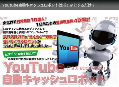 友利紘大YouTube自動キャッシュロボットキャンペーン1