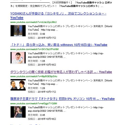 友利紘大YouTube自動キャッシュロボットキャンペーン