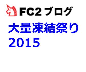 fc2ブログ大量凍結