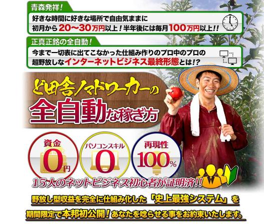 ど田舎ノマドワーカー斉藤幸助 の全自動ビジネス
