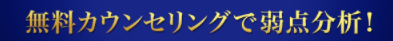 ライザップ英語3