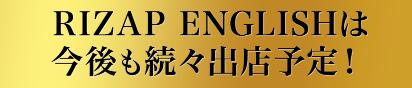 ライザップ英語4