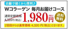 W(ダブル)コラーゲン価格