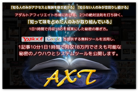 AXT1.png