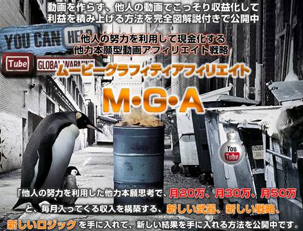 MGAtop1.png
