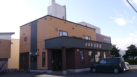 栗山町 名取屋