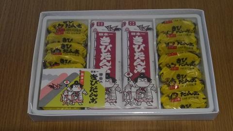 栗山町 谷田製菓 『きびだんご』