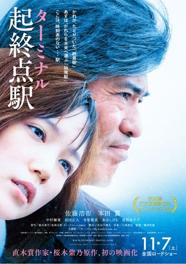 映画『起終点駅 ターミナル』