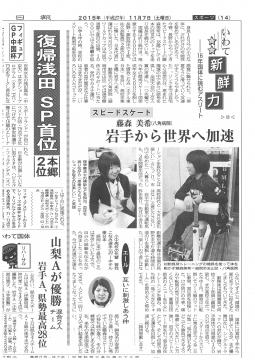 岩手日報20151107