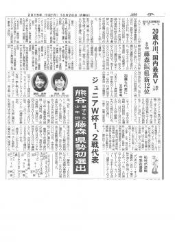 fujimori20151025.jpg