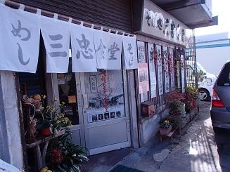 2016 11 26 三忠食堂の前景.jpg