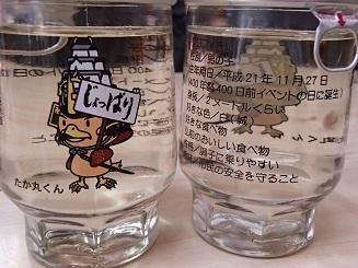 2016 11 26 酒 たかまるくん 誕生日が一緒.jpg
