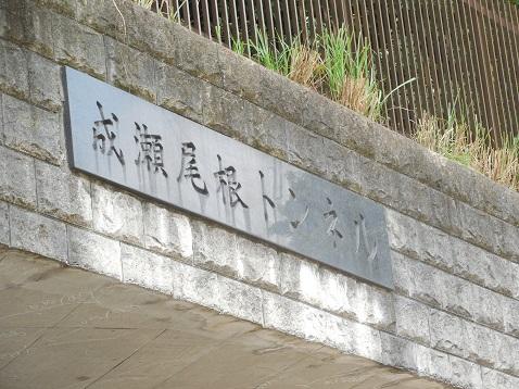成瀬尾根トンネル