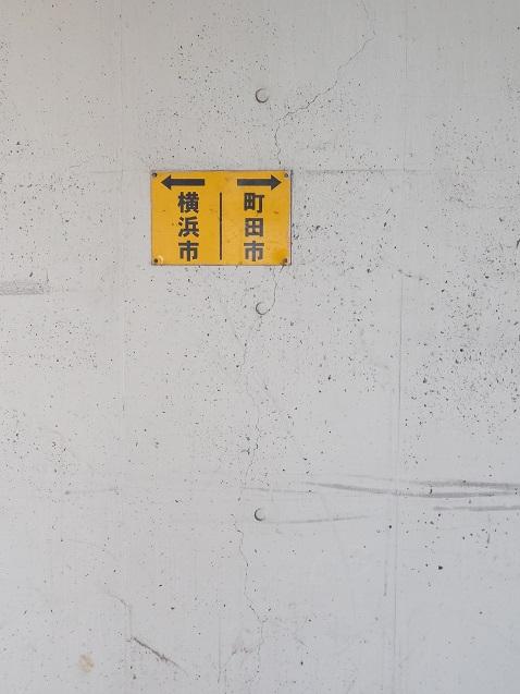 ←横浜市 町田市→