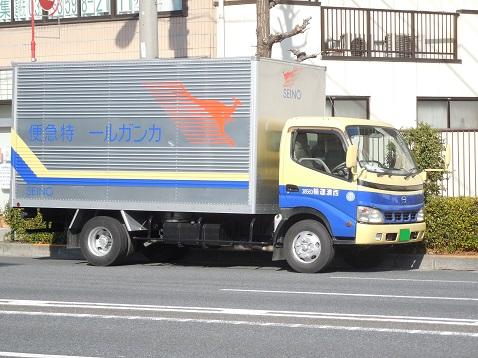 西濃運輸のカラーリング