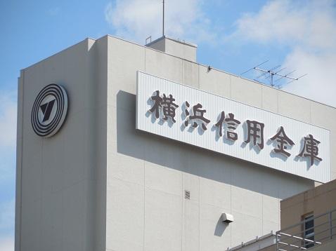 横浜信用金庫のロゴ