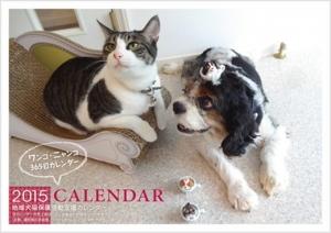 2015保護犬猫カレンダー