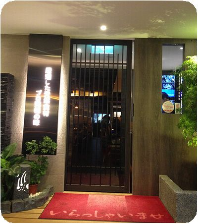 竹間精緻鍋物餐廳外観