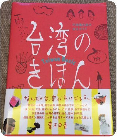 台湾のきほん表紙