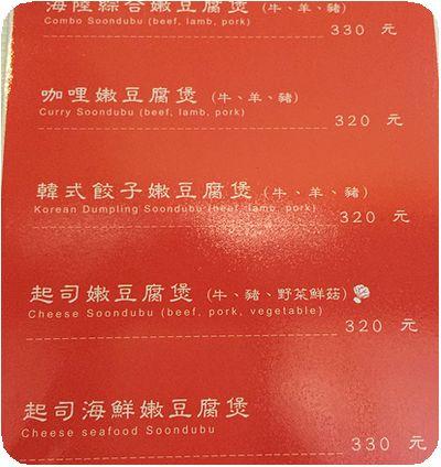 涓豆腐メニュー
