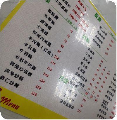 山東水餃大王メニュー